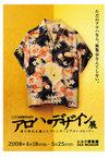 Aloha_design