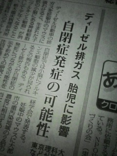 今朝の毎日新聞