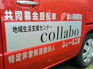 地域生活支援センター collabo