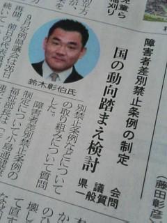 愛知県での差別条例制定に向け