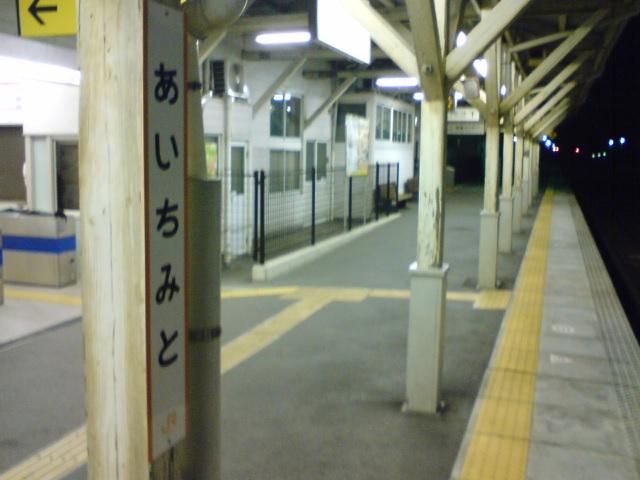 東松山市 予習