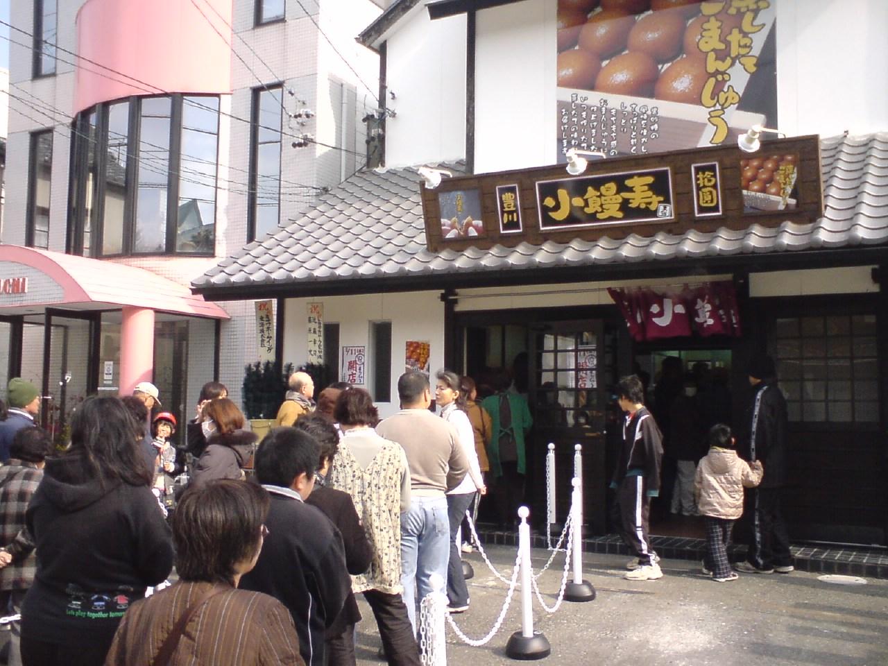 10円饅頭
