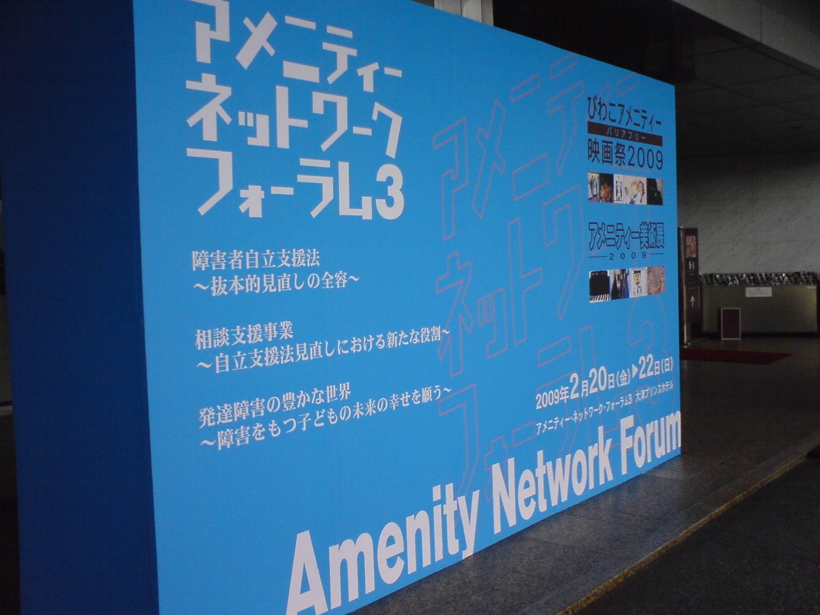 アメニティ ネットワーク フォーラム3