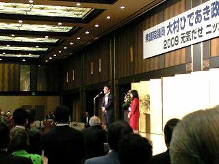 「2009 元気だせ ニッポン!」