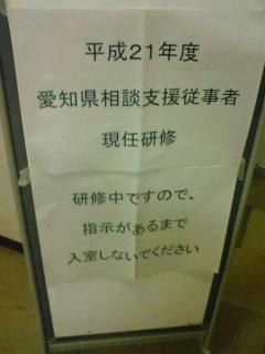 愛知県相談支援従事者現任研修