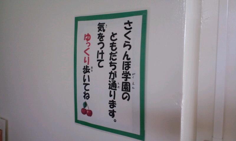 さくらんぼ学園