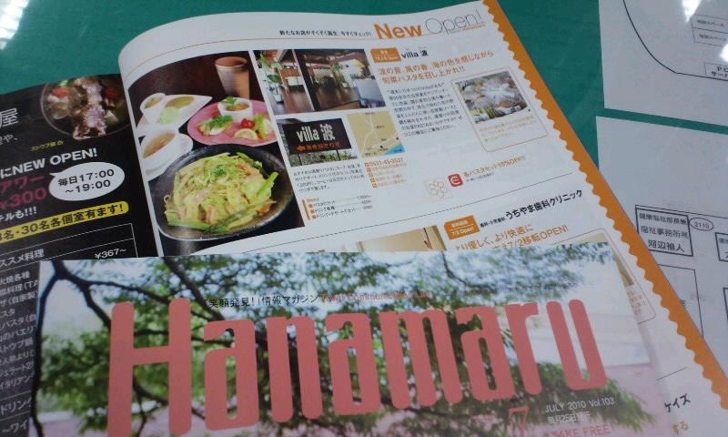 「Hanamaru」7月号