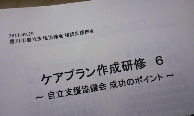 ケアプラン研修 6