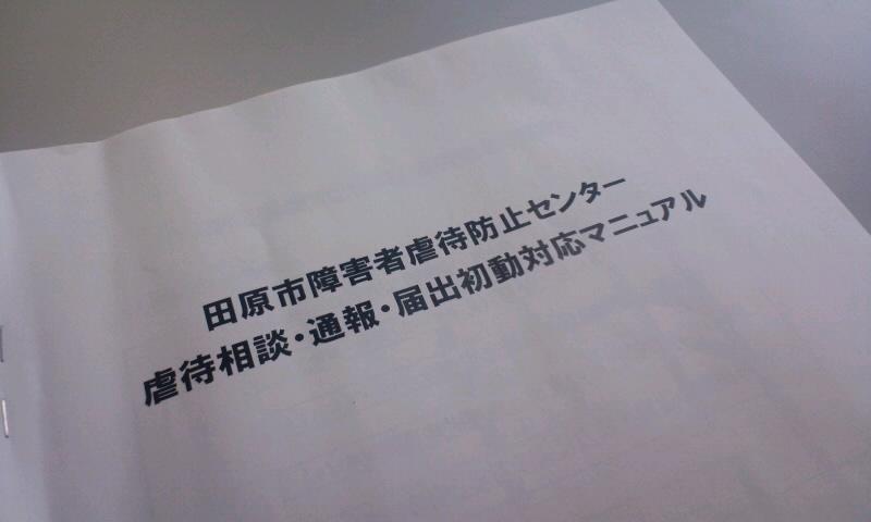 田原市版「マニュアル」