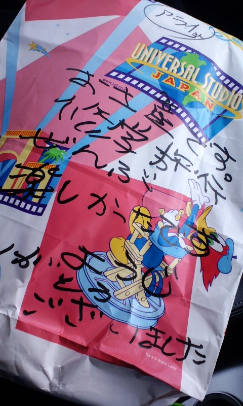 紙袋のメッセージ