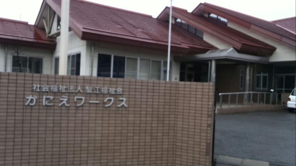 蟹江町 再び