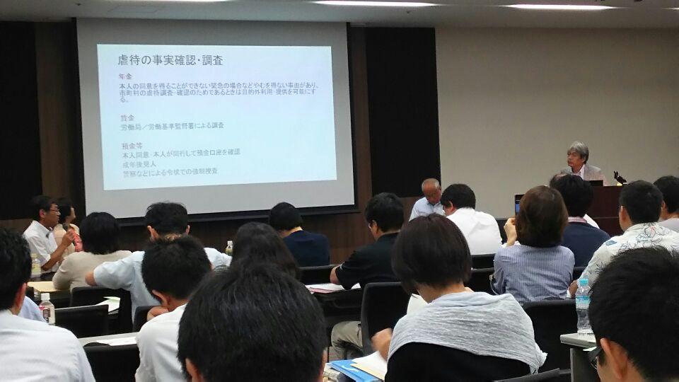 国 虐待防止・権利擁護研修(後編)