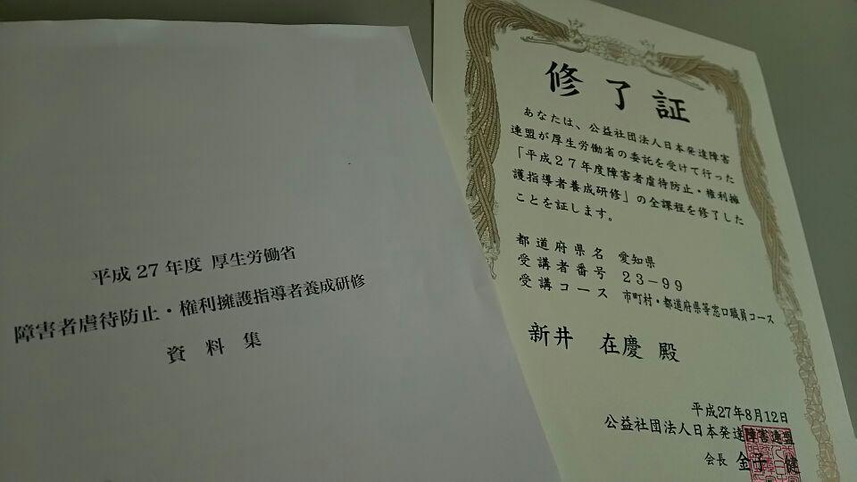 国 虐待防止・権利擁護研修(完結)