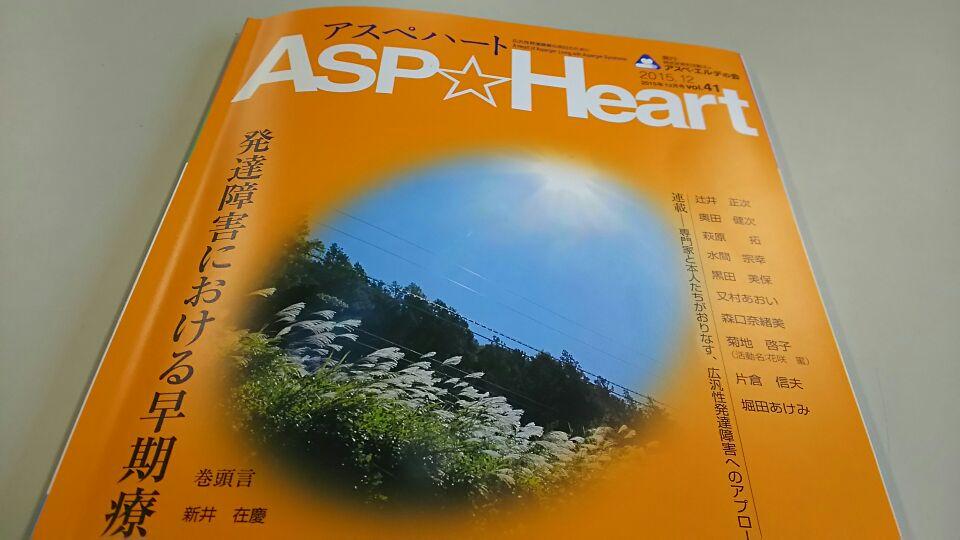 アスペハート  vol.41