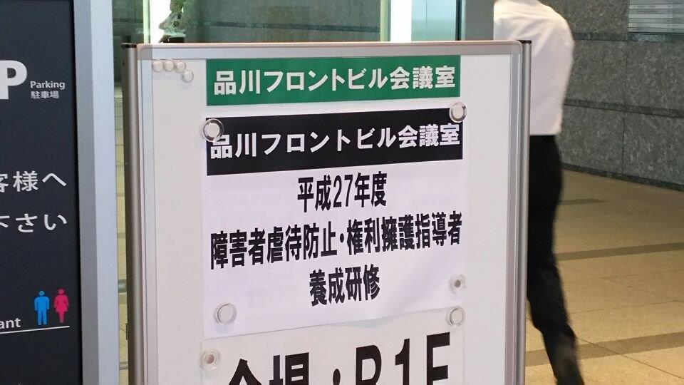 '15 虐待防止・権利擁護研修(後編)