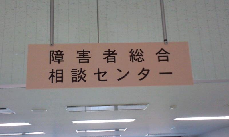 田原市障害者総合相談センター