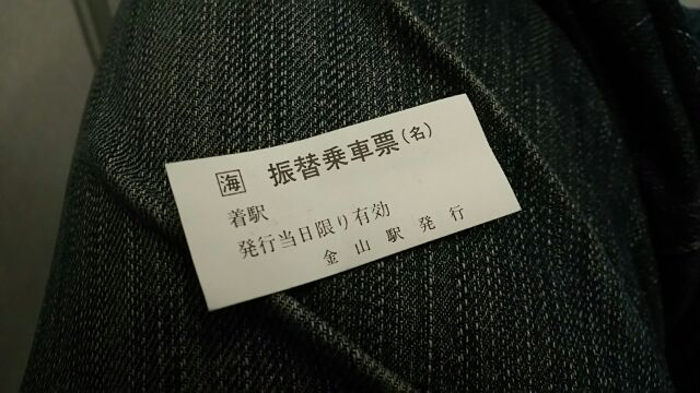 振替乗車券