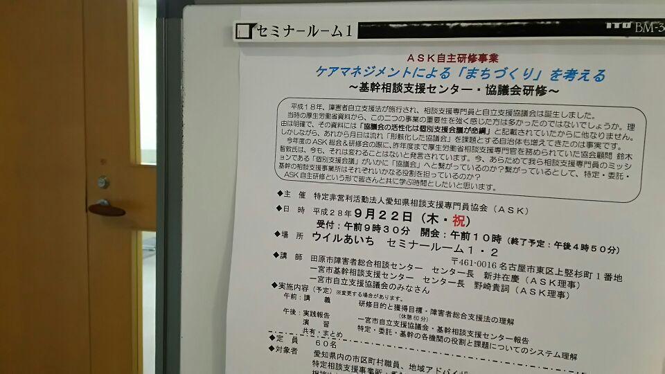 ASK「協議会・基幹センター」研修(前編)