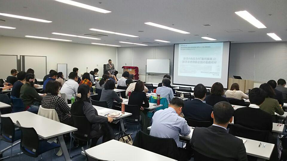 '16 虐待防止・権利擁護研修(前編)