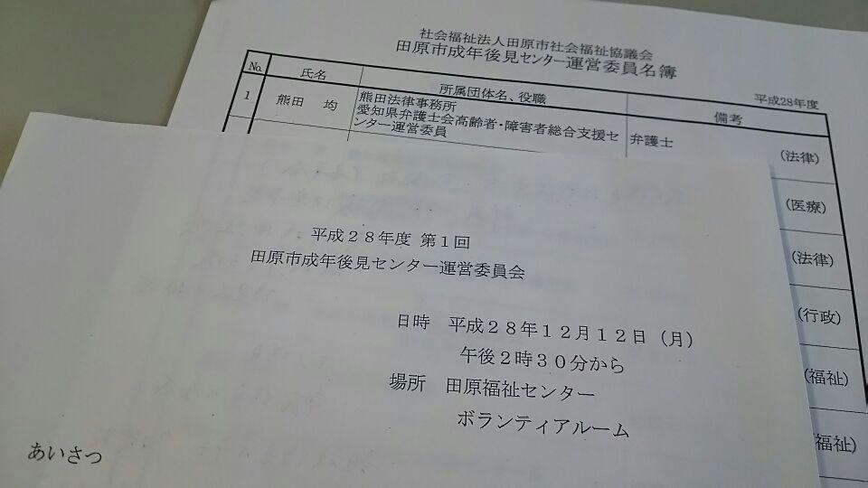 3日間(月曜日の巻)