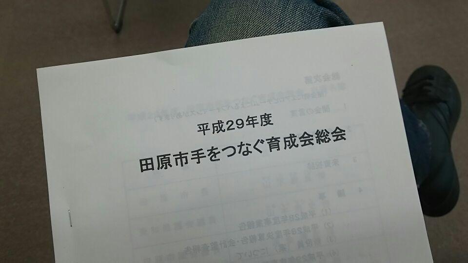 田原市手をつなぐ育成会 総会