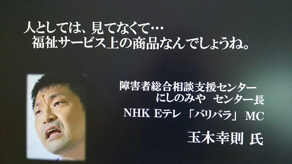 「迫真」の研修 (中編)
