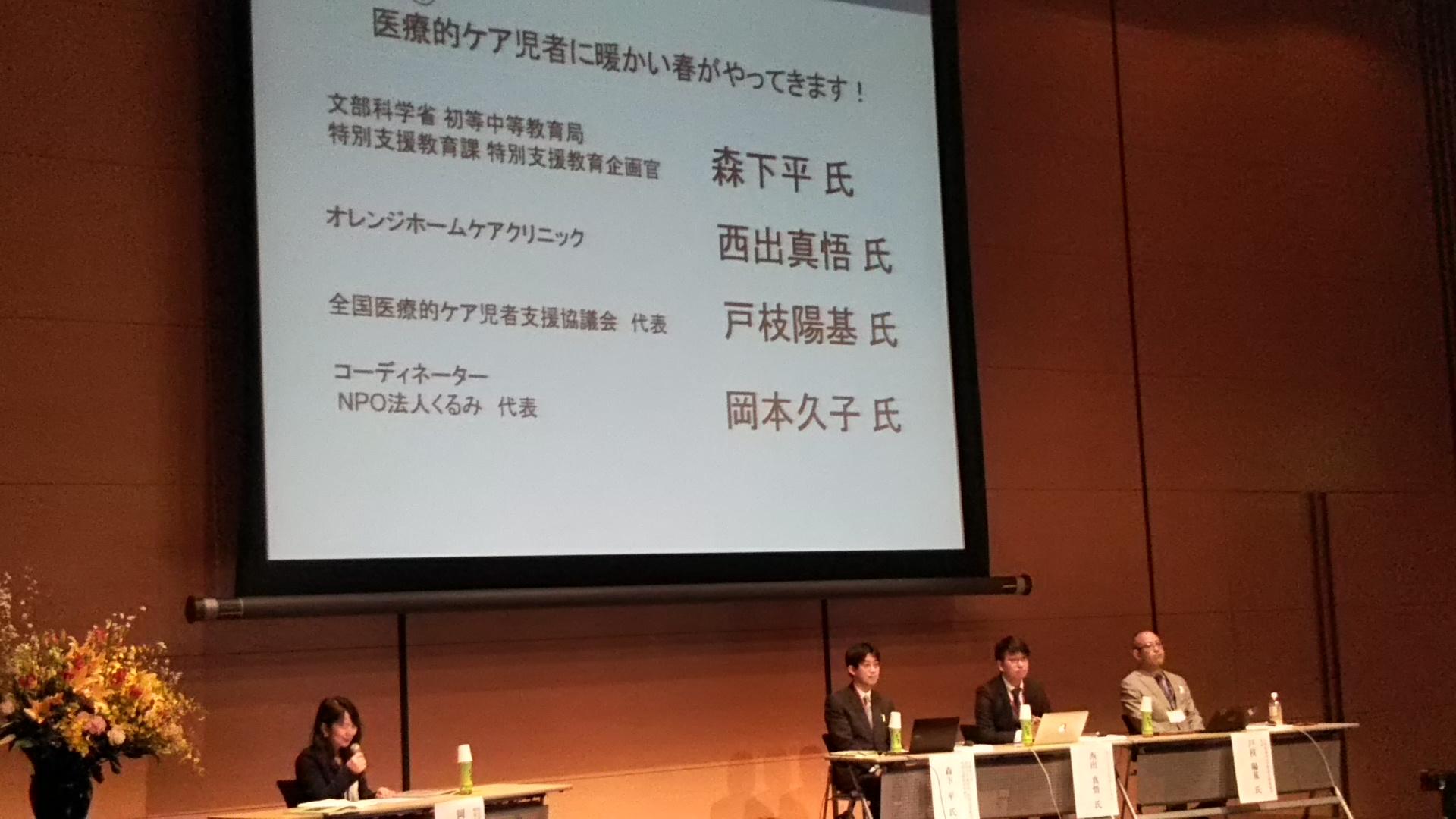 2018 開会