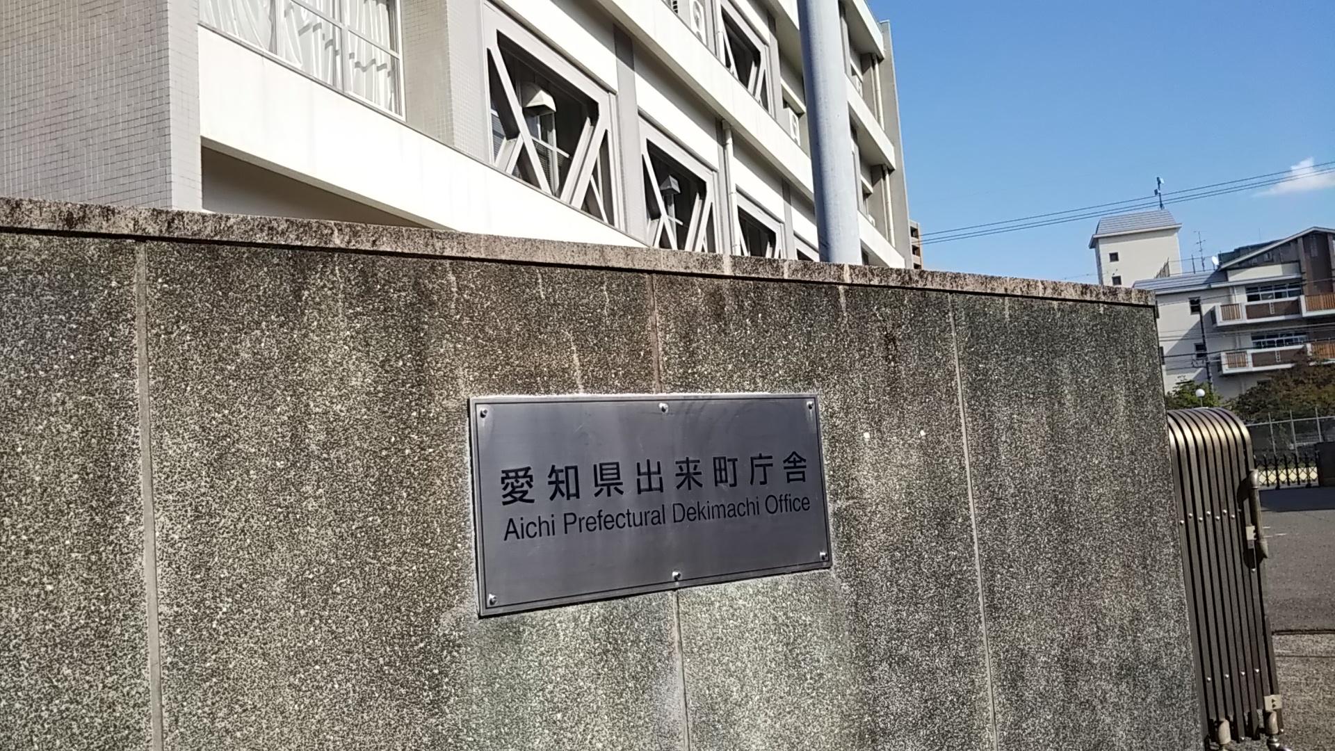 出来町庁舎